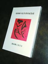 富田好久先生米寿記念誌 池田郷土史学会