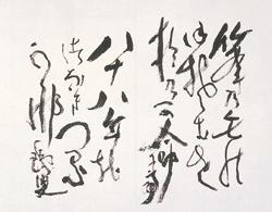 前伊丹市立美術館館長 坂上義太郎さんと観る 「鉄斎―書に託した精神こころ―」