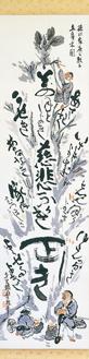 宝塚文化財ガイドソサエティ代表 杉本和子さんと観る「鉄斎—多彩な画題・多様な画風III—」