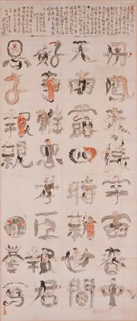 画家  岸本吉弘さんと観る「鉄斎の粉本―本画にいたる道―」