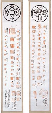 美術家 大野良平さんと観る  鉄斎 —用印のすべて—
